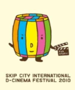 SKIP CITY INTERNATIONAL D CINEMA FESTIVAL