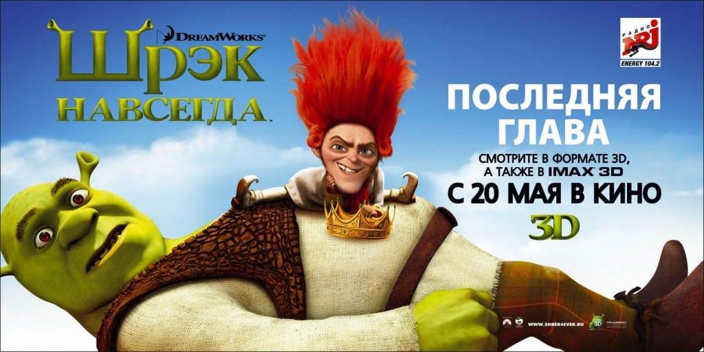 """Billboard russo di """"Shrek e vissero felici e contenti"""""""
