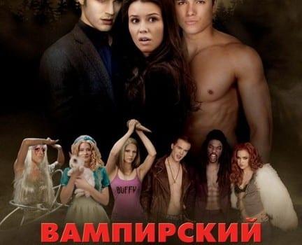 VampiresSucklocandina