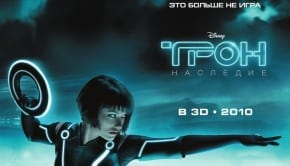 kinogallery.com tron2 poster 37