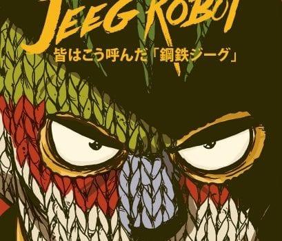 JeegZeroCalcareDEF 2